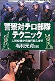 警察対テロ部隊テクニック―人質交渉から強行突入まで