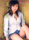 美少女 ひみつの鑑賞会 (マドンナメイト文庫)