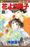 花より男子 21 (マーガレットコミックス (2870))