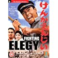 Fighting Elegy [1966] [DVD]