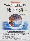 地中海〈5〉 (藤原セレクション)