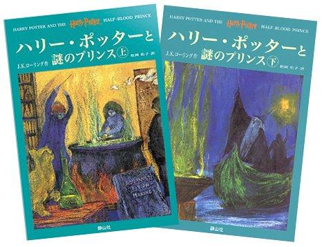 ハリー・ポッターと謎のプリンス ハリー・ポッターシリーズ第六巻 上下巻2冊セット (6)