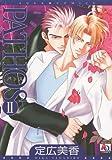 Mika Sadahiro Pathos Volume 2 (Yaoi): v. 2