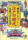 東京で江戸の時代を見つける方法 (KAWADE夢文庫)