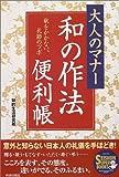 大人のマナー 和の作法便利帳―恥をかかない、礼節のツボ (SEISHUN SUPER BOOKS)