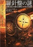 羅針盤の謎―世界を変えた偉大な発明とその壮大な歴史