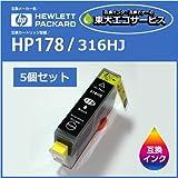 【HP178 316HJ ヒューレット・パッカード互換インク】ブラック×5個セット【ICチップ無】