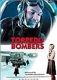 echange, troc Torpedo Bombers (Torpedonostsi) [Import USA Zone 1]