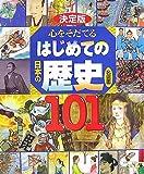 決定版 心をそだてる はじめての日本の歴史 名場面101