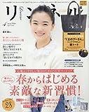 リンネル 2016年 04 月号 [雑誌]