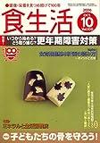 食生活 2006年 10月号 [雑誌]