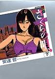 さくらの唄(下) (講談社BOX (アA-02))