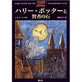 ハリー・ポッターと賢者の石 (1)