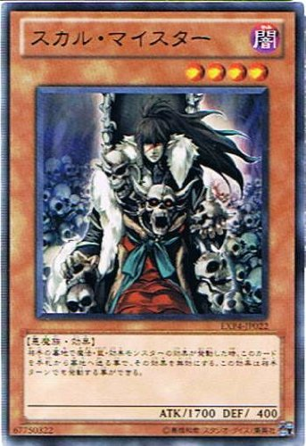 【遊戯王シングルカード】 《エクストラパック4 EXTRA PACK vol.4》 スカル・マイスター レア exp4-jp022