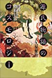 源氏物語のコスモロジー—若紫はなぜ雀の子を飼い育てるのか