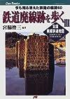 鉄道廃線跡を歩く〈3〉 JTBキャンブックス