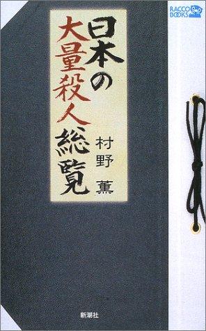 日本の大量殺人総覧 (ラッコブックス)