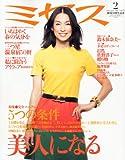 ミセス 2011年 02月号 [雑誌]