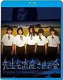 先生を流産させる会[Blu-ray/ブルーレイ]