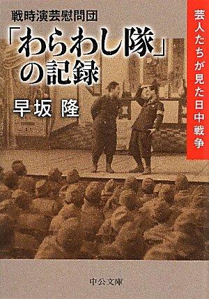 戦時演芸慰問団 「わらわし隊」の記録―芸人たちが見た日中戦争