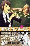 のだめカンタービレ15巻限定版