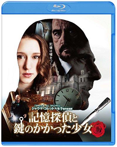 記憶探偵と鍵のかかった少女 ブルーレイ&DVDセット (初回限定生産/2枚組) [Blu-ray]