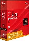 一太郎2009 バージョンアップ版