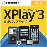 音楽バックアップ XPlay 3 for iPod/iPhone [ダウンロード]