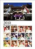 松竹 2010年 カレンダー