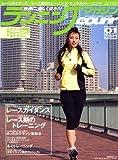 ランニングマガジンクリール 2017年 01 月号 [雑誌]
