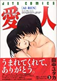 愛人 -AI・REN- 5 (ジェッツコミックス)