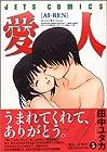 愛人 第5巻 2004年09月29日発売