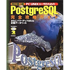 PC UNIX���[�U�̂��߂�PostgreSQL���S�U���K�C�h