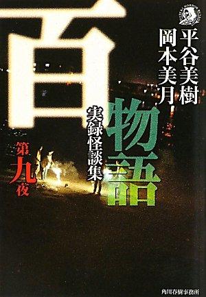百物語〈第9夜〉実録怪談集