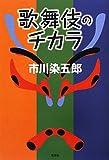歌舞伎のチカラ