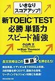 いきなりスコアアップ 新TOEIC