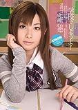 学校でしようよ! 成瀬心美 ここみ(成瀬心美) アイデアポケット [DVD]