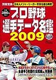 プロ野球選手データ名鑑 2009 (別冊宝島)