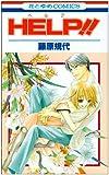 HELP!! / 藤原 規代 のシリーズ情報を見る