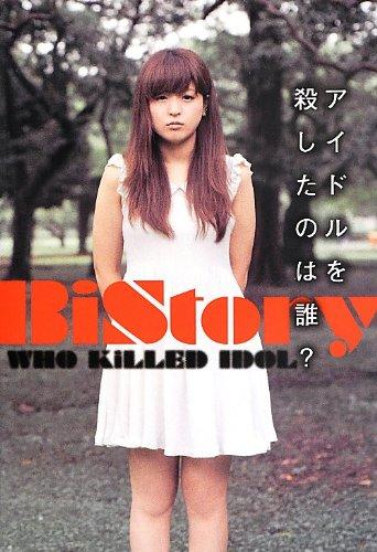 BiStory~アイドルを殺したのは誰?~