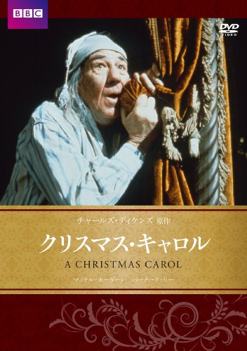 クリスマス・キャロル BBC文芸ドラマ [DVD]