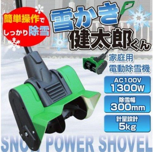 家庭用 電動除雪機 簡単操作!しっかり除雪!/雪かき健太郎くん - QT3100