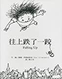 Falling Up: Poems And Drawings (Chinese Edition)
