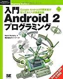 入門 Android 2 プログラミング (Programmer's SELECTION) [大型本] / Mark Murphy (著); 翔泳社 (刊)