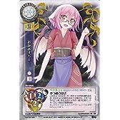 東方銀符律 おかみすちー (P) / ver 4.0 / シングルカード