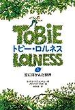 トビー・ロルネス〈1〉空に浮かんだ世界
