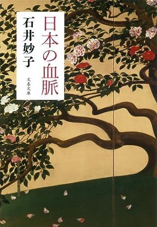 『日本の血脈』(石井妙子/文藝春秋)