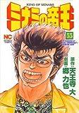 ミナミの帝王 55 (ニチブンコミックス)