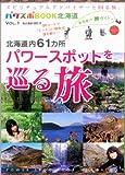 パワスポBOOK北海道 -