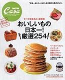 Casa BRUTUS特別編集 おいしいもの日本一!厳選254 (マガジンハウスムック CASA BRUTUS)